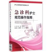 急诊科护士规范操作指南/护士规范操作指南丛书