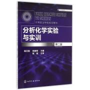 分析化学实验与实训(附实验报告第2版中等职业学校规划教材)