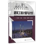 建筑工程计量与计价(高职高专规划教材)