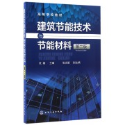 建筑节能技术与节能材料(第2版高等学校教材)