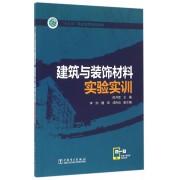 建筑与装饰材料实验实训(十三五职业教育规划教材)