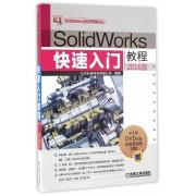 SolidWorks快速入门教程(附光盘2016版)/SolidWorks工程应用精解丛书