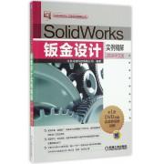 SolidWorks钣金设计实例精解(附光盘2016中文版)/SolidWorks工程应用精解丛书