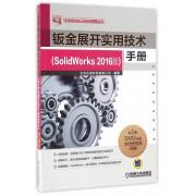 钣金展开实用技术手册(附光盘SolidWorks2016版)/SolidWorks工程应用精解丛书