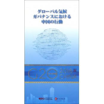 全球气候治理的中国行动(日文版)/G20与中国