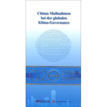 全球气候治理的中国行动(德文版)/G20与中国