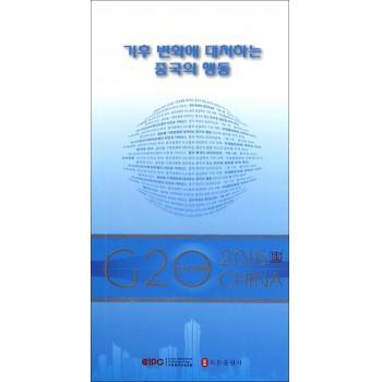 全球气候治理的中国行动(韩文版)/G20与中国