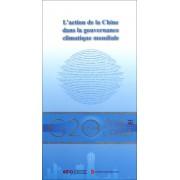全球气候治理的中国行动(法文版)/G20与中国