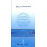 全球气候治理的中国行动(阿拉伯文版)/G20与中国