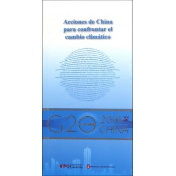 全球气候治理的中国行动(西班牙文版)/G20与中国