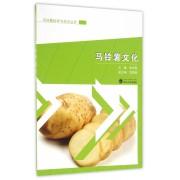 马铃薯文化/马铃薯科学与技术丛书