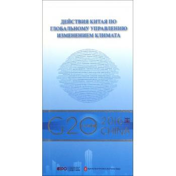 全球气候治理的中国行动(俄文版)/G20与中国