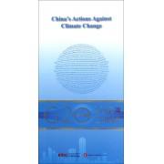 全球气候治理的中国行动(英文版)/G20与中国