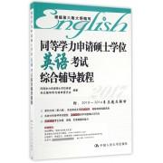 同等学力申请硕士学位英语考试综合辅导教程