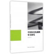 中国历史电视剧审美研究/影视多棱镜丛书
