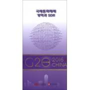 国际货币体系改革与SDR(韩文版)/G20与中国