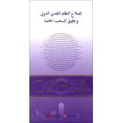 国际货币体系改革与SDR(阿拉伯文版)/G20与中国