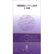 国际货币体系改革与SDR(日文版)/G20与中国