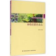 神奇的紫色食品/服务三农农产品深加工技术丛书