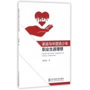 家庭与中国青少年职业生涯理想
