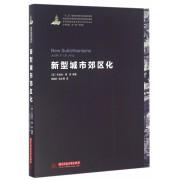 新型城市郊区化(精)/世界城镇化建设理论与技术译丛