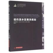 纽约滨水区雨洪规划(精)/世界城镇化建设理论与技术译丛