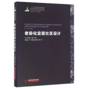 老龄化宜居社区设计(精)/世界城镇化建设理论与技术译丛