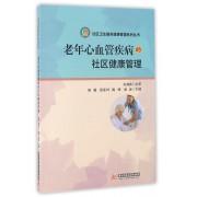 老年心血管疾病的社区健康管理/社区卫生服务健康管理系列丛书