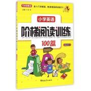 小学英语阶梯阅读训练100篇(3年级)