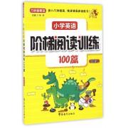 小学英语阶梯阅读训练100篇(4年级)