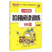 小学英语阶梯阅读训练100篇(5年级)