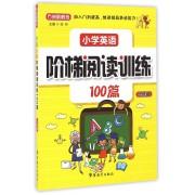 小学英语阶梯阅读训练100篇(6年级)