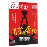 作文素材(壹图壹材2016年第10辑速记抢分版备考2017)