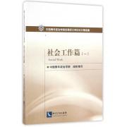 中国青年政治学院优秀硕士学位论文精选集(社会工作篇1)