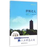 梦圆北大(方法篇)/梦想北大丛书