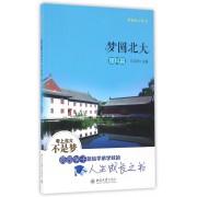 梦圆北大(理科篇)/梦想北大丛书
