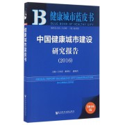 中国健康城市建设研究报告(2016版)/健康城市蓝皮书