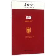 德国/文化中行国别地区文化手册