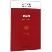 葡萄牙/文化中行国别地区文化手册