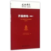 开曼群岛(英属)/文化中行国别地区文化手册