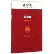 安哥拉/文化中行国别地区文化手册