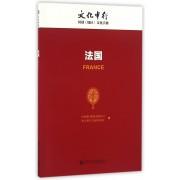 法国/文化中行国别地区文化手册
