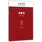 巴拿马/文化中行国别地区文化手册
