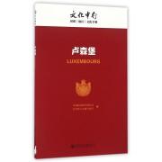卢森堡/文化中行国别地区文化手册