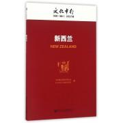 新西兰/文化中行国别地区文化手册