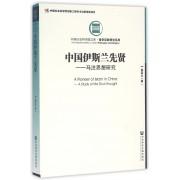 中国伊斯兰先贤--马注思想研究/哲学宗教研究系列/中国社会科学院文库