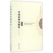 中国法律史研究(2016年卷)