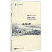 南海回村(三亚回族的时空观念与社会实践)/民族与社会丛书