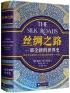 丝绸之路(一部全新的世界史)(精)