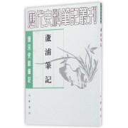 芦浦笔记(唐宋史料笔记)/历代史料笔记丛刊